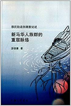 移民轨迹和离散论述:新马华人族群的重层脉络 (Migration Trajectories and Diasporic Discourses: Multiples Contexts of Ethnic Chinese in Singapore and Malaysia)